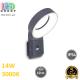 Светодиодный LED светильник, 14W, 3000K, IP54, фасадный, со встроенным датчиком движения, круглый, алюминиевый, тёмно-серый, Ra≥80. Гарантия - 5 лет