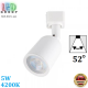 Светодиодный LED светильник, трековый, 5W, 4200К, 52°, двухфазный, пластик, белый, RA≥80. Гарантия - 2 года