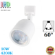 Светодиодный LED светильник, трековый, 10W, 4200К, 60°, двухфазный, пластик, белый, RA≥80. Гарантия - 2 года