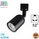 Светодиодный LED светильник, трековый, 5W, 4200К, 52°, двухфазный, пластик, чёрный, RA≥80. Гарантия - 2 года