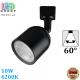 Светодиодный LED светильник, трековый, 10W, 4200К, 60°, двухфазный, пластик, чёрный, RA≥80. Гарантия - 2 года