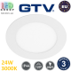 Светодиодный светильник GTV, 24W (EMC+), 4000K, IP44, потолочный, встраиваемый, круглый, алюминиевый, белый, Ra≥80, ORIS PLUS. ЕВРОПА! Гарантия - 3 года