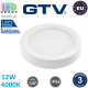 Светодиодный LED светильник GTV, 12W (EMC+), 4000K, IP54, накладной, круглый, алюминиевый, белый, LED Samsung, LOUIS. ЕВРОПА! Гарантия - 3 года
