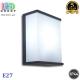 Светильник/корпус, фасадный, 1xE27, IP44, прямоугольный, алюминиевый, тёмно-серый, 105x200x250мм. Гарантия - 5 лет