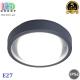Светильник/корпус, фасадный, 2xE27, IP54, круглый, алюминиевый, тёмно-серый, Ø300x87мм. Гарантия - 5 лет