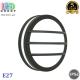 Светильник/корпус, фасадный, 1xE27, IP54, круглый, декоративная решётка, алюминиевый, тёмно-серый, Ø260x102мм. Гарантия - 5 лет