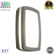 Светильник/корпус, фасадный, 2xE27, IP54, прямоугольный, алюминиевый, серебристый, 83x185x300мм. Гарантия - 5 лет