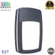 Светильник/корпус, фасадный, 2xE27, IP54, прямоугольный, алюминиевый, тёмно-серый, 90x185x300мм. Гарантия - 5 лет