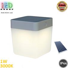Светодиодный LED светильник, 1W, 3000K, IP44, на солнечной батарее, переносной, три уровня яркости, пластиковый, серебристо-серый, Ra≥80, 120x120x133мм. Гарантия - 2 года