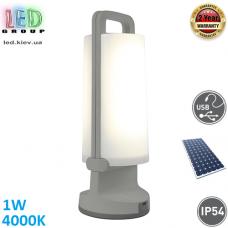 Светодиодный LED светильник, 1W, 4000K, IP54, на солнечной батарее, переносной, три уровня яркости, зарядное гнездо USB, пластиковый, серебристо-серый, Ra≥80, 102x102x281мм. Гарантия - 2 года