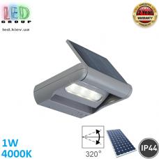 Светодиодный LED светильник, 1W, 4000K, IP44, настенный, на солнечной батарее, поворотный, три уровня яркости, пластиковый, серый, Ra≥80, 181x179x50мм. Гарантия - 2 года