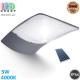 Светодиодный LED светильник, 3W, 4000K, IP44, настенный, на солнечной батарее, пластиковый, серый, Ra≥80, 255x200x145мм. Гарантия - 2 года