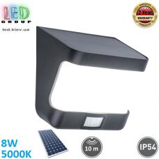 Светодиодный LED светильник, 8W, 5000K, IP54, настенный, на солнечной батарее, с датчиком движения и датчиком освещённости, пластиковый, чёрный, Ra≥80, 125x118x69мм. Гарантия - 2 года