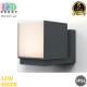 Светодиодный LED светильник, 12W, 3000K, IP54, фасадный, алюминиевый, чёрный, Ra≥80. Гарантия - 5 лет