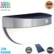 Светодиодный LED светильник, 2W, 4000K, IP44, настенный, на солнечной батарее, с датчиком движения, нержавеющая сталь, серый стальной, Ra≥80, 125x218x126мм. Гарантия - 2 года
