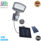 Светодиодный LED светильник, 3W, 4000K, IP44, настенный, на солнечной батарее, поворотный, с датчиком движения PIR и датчиком освещённости, пластиковый, серый, Ra≥80, 125x180x245мм. Гарантия - 2 года