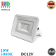 Светодиодный LED прожектор, низковольтный, 12V, 10W, 5000K, IP65, алюминиевый, накладной, белый, Ra≥75. Гарантия - 2 года