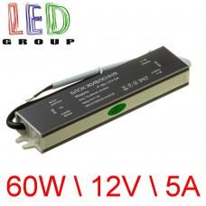 Блок питания герметичный 60W 12V 5A металлический корпус, IP67, герметичный, для наружного и внутреннего применения