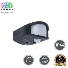 Датчик движения с регулировкой чувствительности сумерек, IP44, пластиковый, чёрный. Гарантия - 5 лет