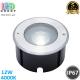 Светодиодный LED светильник 12W, 4000K, IP67, тротуарно-грунтовой, круглый, алюминиевый, серого стального цвета, Ra≥80. Гарантия - 5 лет
