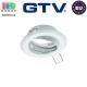 Потолочный светильник/корпус, GTV, 1xGU10/GU5.3, встраиваемый, регулируемый, стальной, круглый, белый, PARMA II. ЕВРОПА!