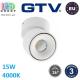 Светодиодный LED светильник GTV, 15W (EMC+), 4000K, поворотный, накладной, круглый, алюминиевый, белый, Ra≥80, BIANCO. ЕВРОПА! Гарантия - 3 года
