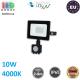 Светодиодный LED прожектор, master LED, 10W, 12xSMD 2835, 4000K, IP65, с датчиком движения, накладной, алюминий + закалённое стекло, чёрный, Tiga. ЕВРОПА!