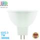 Светодиодная LED лампа 7W, GU5.3, MR16, 3000К – нейтральное свечение, RА≥80
