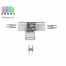 Коннектор Т-образный горизонтальный для соединения отрезков LED NEON 15х8мм, 17х9мм, 220V и 12V