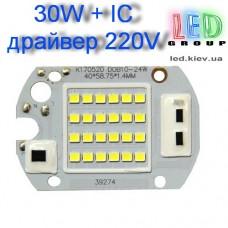 Светодиодная SMD матрица 30W + IC драйвер 220V