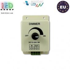 Диммер настенный master LED, с ручкой регулировки, 12V-24V, 8A, 96W, бежевый. Европа!