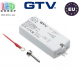 Сенсорный контактный выключатель под винт GTV, max 500 W, IP20, кабель 2м