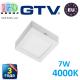 Светодиодный LED светильник GTV, 7W, 4000К, квадратный, накладной, IP20, MATIS. ЕВРОПА!!! Гарантия - 3 года