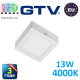 Светодиодный LED светильник GTV, 13W (ЕМС +), 4000К, квадратный, накладной, IP20, MATIS. ПОЛЬША!!! Гарантия - 3 года