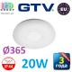 Светодиодный LED светильник GTV, 20W (ЕМС +), 4000К, круглый, накладной, IP44, ENZO. ЕВРОПА!!!