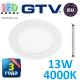 Светодиодный светильник GTV, 13W (EMC+), 4000К, круглый, встраиваемый, ORIS. ЕВРОПА!!!