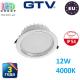 Светодиодный светильник GTV, 12W, 4000К, IP54, круглый, встраиваемый, SOLERO II. ПОЛЬША!!! Гарантия - 3 года