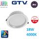 Светодиодный светильник GTV, 18W, 4000К, IP54, круглый, встраиваемый, SOLERO II. ПОЛЬША!!! Гарантия - 3 года