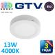 Светодиодный LED светильник GTV, 13W, 4000К, круглый, накладной, IP20, ORIS. ЕВРОПА!!!