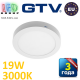 Светодиодный LED светильник GTV, 19W, 3000К, круглый, накладной, IP20, ORIS. ЕВРОПА!!!