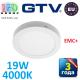 Светодиодный LED светильник GTV, 19W (EMC+), 4000К, круглый, накладной, IP20, ORIS. ЕВРОПА!!!