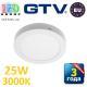 Светодиодный LED светильник GTV, 25W (ЕМС+), 3000К, круглый, накладной, IP20, ORIS. ПОЛЬША!!!