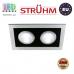 Потолочный светильник/корпус, Strühm Poland, встроенный, алюминий + пластмасса, прямоугольный, серебряный/чёрный, 2хGU10, BORYS L. ЕВРОПА