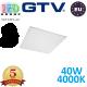 Светодиодная LED панель GTV, EMC+, 40W, 4400Lm, 4000К, IP54, белый, толщина - 10мм, GALAXY. ЕВРОПА!!! Premium. (Аналог-OSRAM LEDVANCE). Гарантия - 5 лет