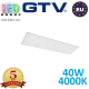 Светодиодная LED панель GTV, EMC+, 40W, 4400Lm, 4000К, IP54, 1200x300мм, белый, толщина - 10мм, GALAXY. ЕВРОПА!!! Premium. (Аналог-OSRAM LEDVANCE). Гарантия - 5 лет