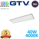 Светодиодная LED панель GTV, EMC+, 40W, 4400Lm, 4000К, IP54, 1200x300мм, серый, толщина - 10мм, GALAXY. ЕВРОПА!!! Premium. (Аналог-OSRAM LEDVANCE). Гарантия - 5 лет