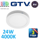 Светодиодный LED светильник GTV, 24W (ЕМС +), 4000К, круглый, накладной, IP20, ORIS. ЕВРОПА!!!