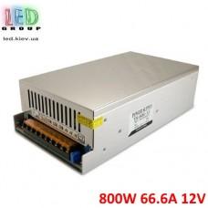 Блок питания 12V, 800W, 66.5А, металлический корпус, IP20, не герметичный, для внутреннего применения. С кулером